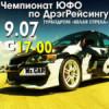 Лучшие гонщики Юга России проведут дрэг-баталии в Краснодаре