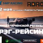 В столице Чечни пройдут российские соревнования по дрэг-рейсингу