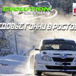 В Ростовской области состоится Открытый кубок по ледовым гонкам