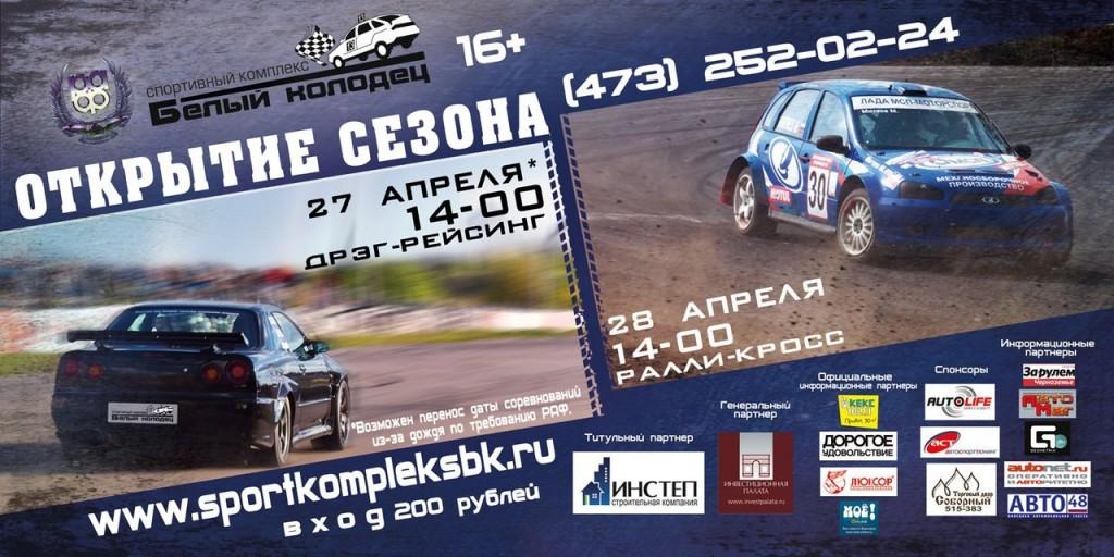 skbk2013-opening-h