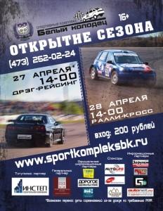 skbk2013-opening-v