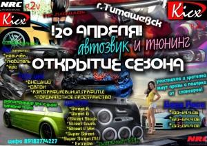 Открытие сезона по автозвуку и тюнингу в Тимашевске, 20 апреля