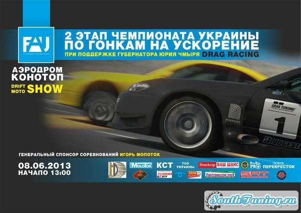 2 этап чемпионата Украины по гонкам на ускорение - анонс