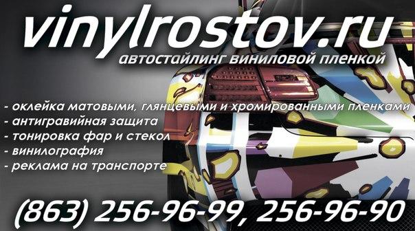 VynilRostov - автостайлинг виниловой пленкой