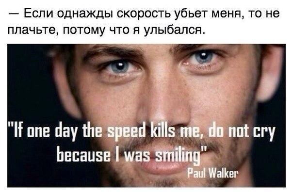 Пол Уокер: Если однажды скорость убьет меня, то не плачьте, потому что я улыбался.